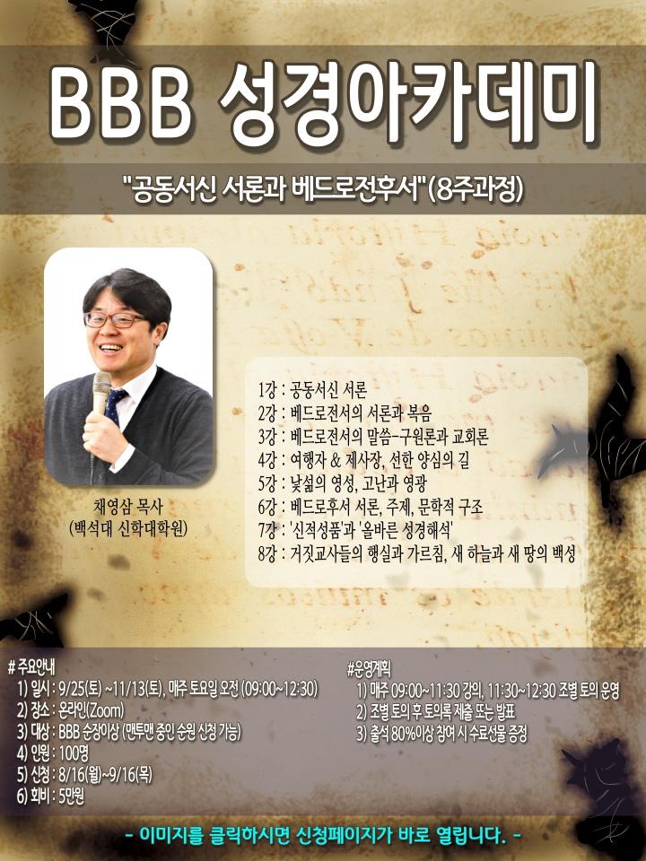 성경아카데미 심화과정(홈페이지).jpg