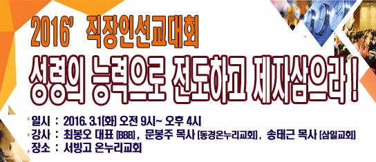 2016 직장인선교대회 배너 2.jpg