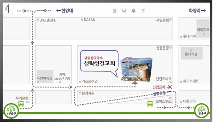 성락성결교회.png