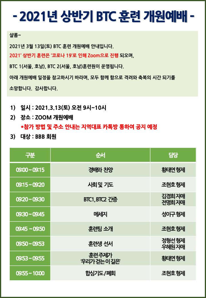 2021년 상반기 BTC 훈련 개원예배 (최종).png