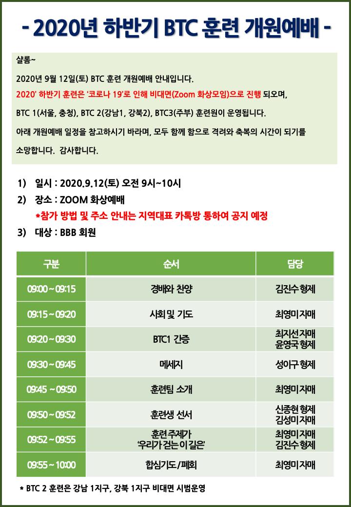2020년 하반기 BTC 훈련 개원예배 (최종).png