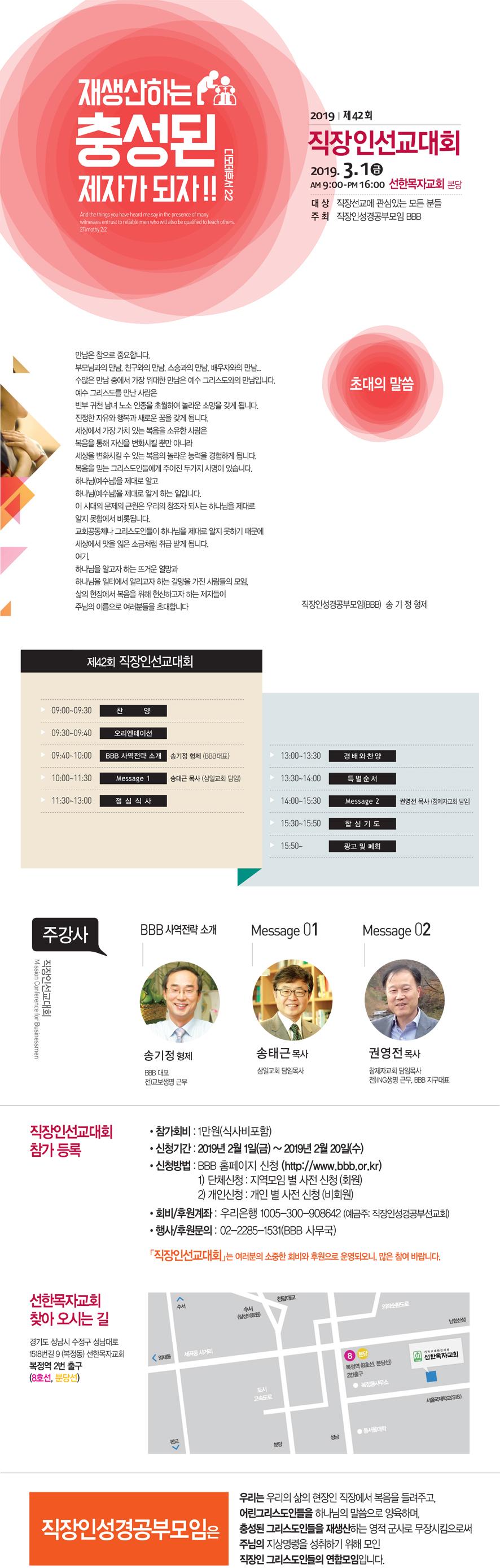 2019 bbb선교대회 공지페이지.jpg