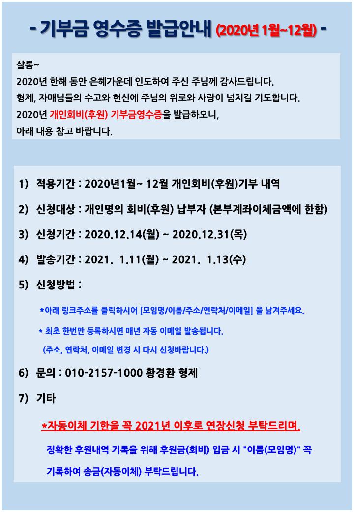 기부금 영수증 발급안내.png