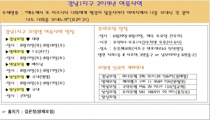 강남1지구 메인화면 2019
